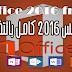 أوفيس 2016 كامل بالتفعيل  عربي – إنجليزي  office 2016 full free