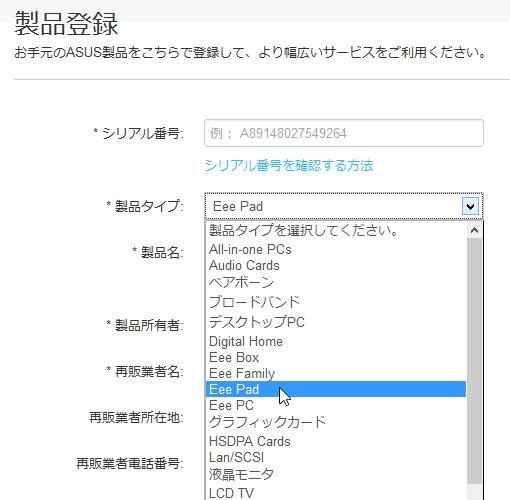 Nexus7(2013)の製品登録 -1