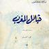 تحميل كتاب قبائل المغرب لعبد الوهاب ابن منصور الجزء الأول.