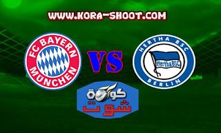 مشاهدة مباراة هيرتا برلين وبايرن ميونخ بث مباشر 06-02-2019 كأس ألمانيا