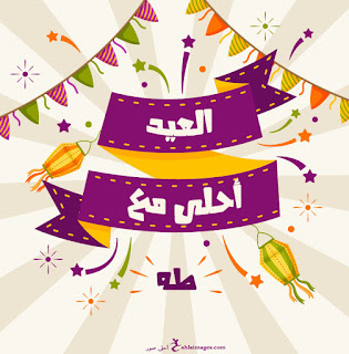 العيد احلى مع طه