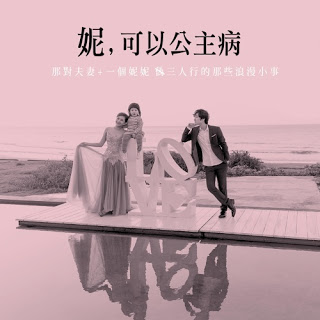 Nico 品筠 & Kim 京燁 NiNi那对夫妻 The Couple Lyrics Pinyin www.unitedlyrics.com