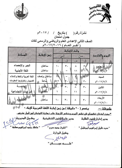 جدول امتحانات الصف الثانى الاعدادى محافظة القليوبية الترم الثانى 2017