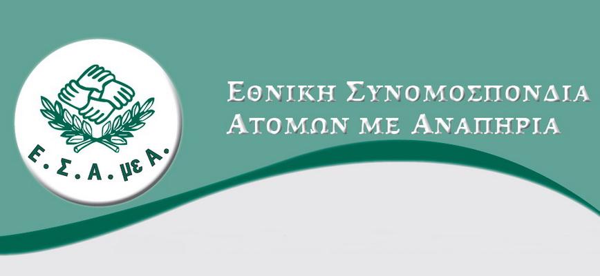 Στην Αλεξανδρούπολη αντιπροσωπεία της ΕΣΑμεΑ