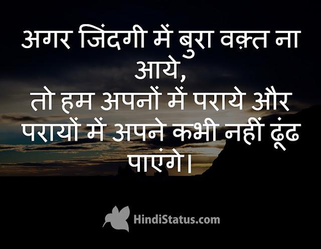 Bad Time - HindiStatus