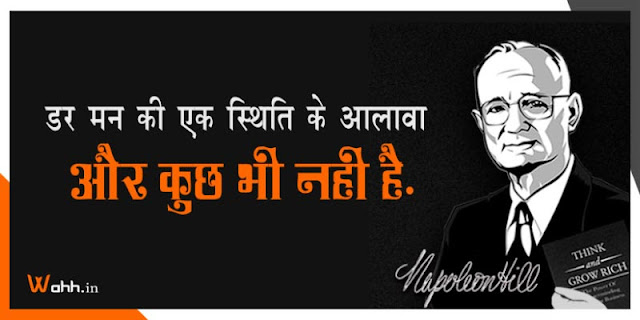 Napoleon-Hill-Quotes-with-Images-in-Hindi-10
