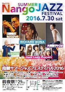 The 27th Nango Summer Jazz Festival 2016 flyer front 平成28年第27回南郷サマージャズフェスティバル チラシ表 八戸市 Hachinohe City