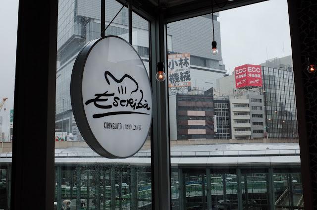 渋谷|チリンギート エスクリバ(Xiringuito Escribà)