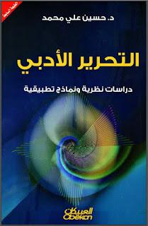 تحميل كتاب التحرير الأدبي دراسات نظرية ونماذج تطبيقية - حسين علي محمد