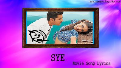 sye-telugu-movie-songs-lyrics
