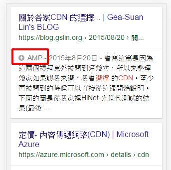 google-amp-1-Google AMP 技術,號稱讓行動版網頁秒開,不過我的觀察心得有不同看法