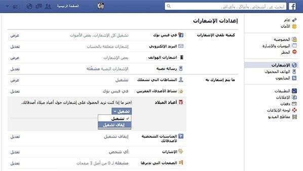 طريقة التحكم بالتنبيهات Notifications في فيسبوك