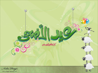 خلفيات عيد الأضحى المبارك , موقع جزيرة خيال