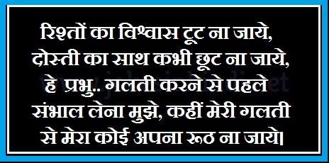 सुविचार इन हिन्दी | Suvichar | Anmol Vachan | Suvichar in Hindi - JokesInHindi.net