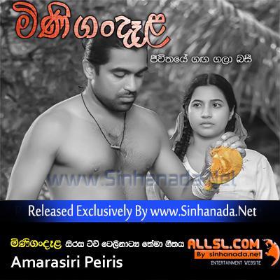 Minigandela ( Sirasa Tv Drama Theme Song ) - Amarasiri