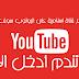أجمل و أروع قناة اسلامية على اليوتوب سوف تنبهر بما سوف تشاهد من حقائق؟ لن تندم