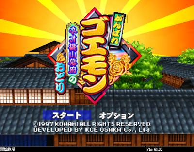 【N64】大盜五右衛門:桃山幕府+攻略,3D版動作冒險遊戲!