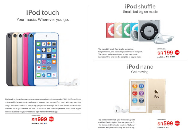 jarir ipod price