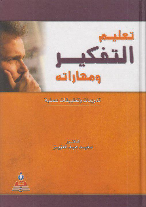تحميل كتاب حل المشكلات واتخاذ القرارات pdf