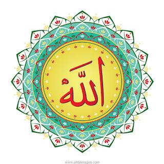 صور الله - صور مكتوب عليها لفظ الجلالة الله