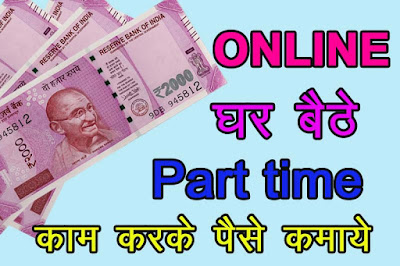 PART TIME KAM KARKE PAISE KAMAYE IN HINDI