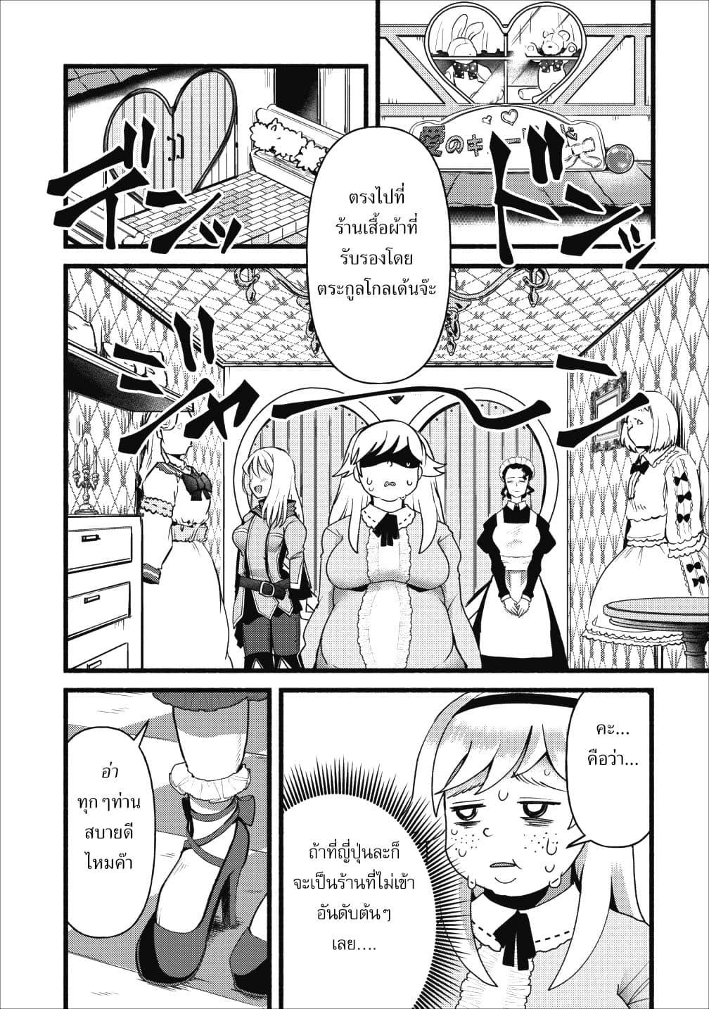อ่านการ์ตูน Ellie Golden to Itazurana Tenkan Busu de Debu Demo Ikemen Elite ตอนที่ 3 หน้าที่ 2