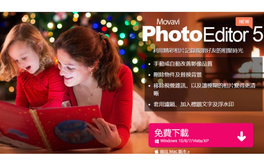 Movavi Photo Editor 修飾照片和去背合成
