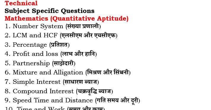 HSSC Exam Study Material e-book PDF Download