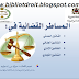 تحميل دليل المساطر القضائية في القانون المدني والجنائي والإداري والتجاري. pdf