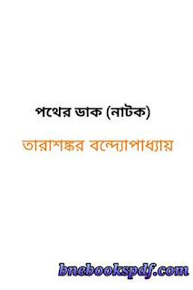 পথের ডাক (নাটক) - তারাশঙ্কর বন্দ্যোপাধ্যায় Pather Dak pdf by Tarasankar Bandyopadhyay