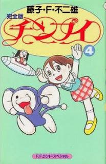 チンプイ 第01-04巻 [Chinpui vol 01-04]