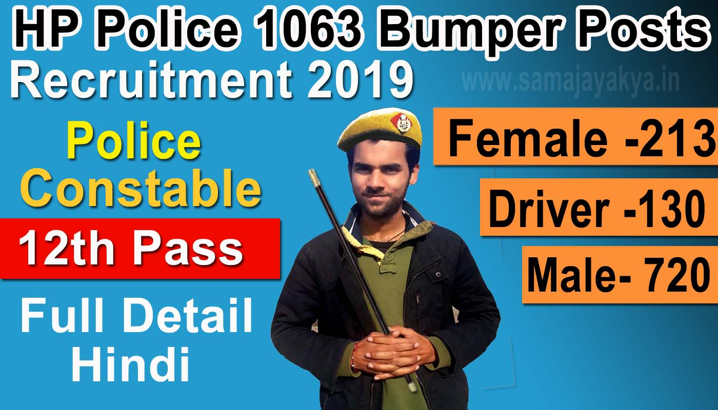 Police%2BConstable%2BJob%2B2019 Online Form Govt Jobs In Hp on