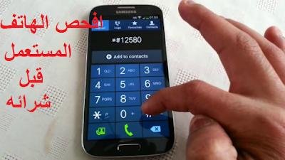 احذر ! : كيف تفحص أي الهاتف المستعمل جيدًا قبل شرائه بالطرق السريعة