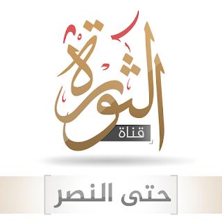 تردد قناة الثورة 2017 علي النايل سات Althawra
