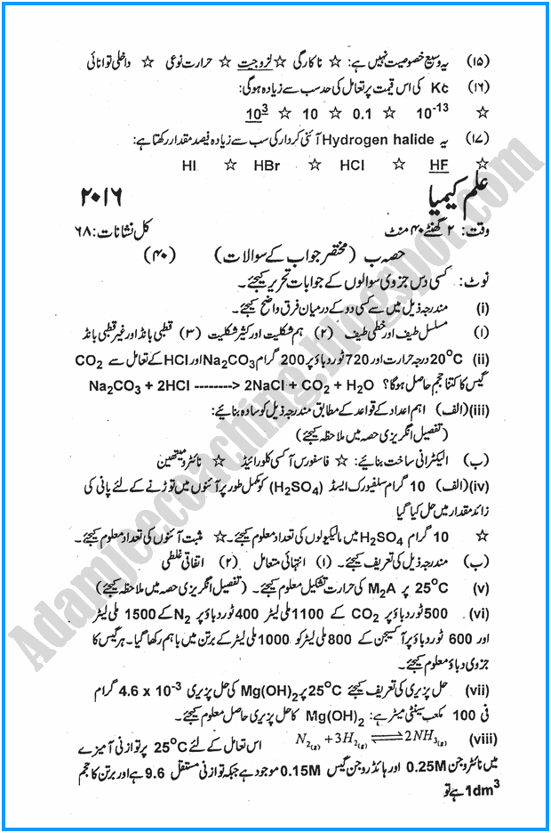 xi-chemistry-urdu-past-year-paper-2016