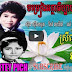 Keo Sarath Old Songs - Khmer Old Song Collection