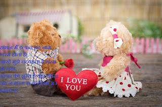 love vest shayri,