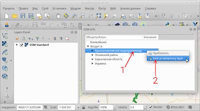В окне OSMInfo для сохранения слоя выберите пункт save as temporary layer