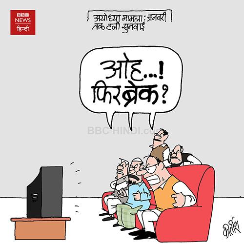 cartoons on politics, indian political cartoon, cartoonist kirtish bhatt, Indian cartoonist, supreme court, ram mandir cartoon
