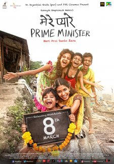 Mere Pyare Prime Minister (2019) Songs Lyrics