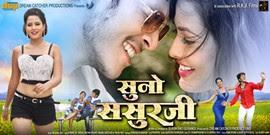 Suno Sasurji Bhojpuri Movie Star casts