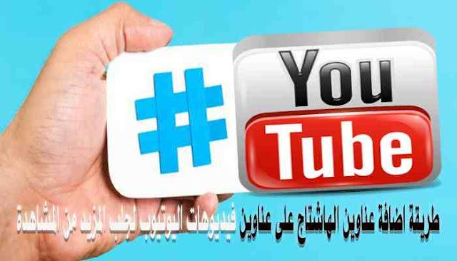 طريقة اضافة عناوين الهاشتاج على عناوين فيديوهات اليوتيوب لجلب المزيد من المشاهدة