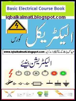 electrician courses book in urdu basic electrical training guide rh bestfreepdfbooks blogspot com electrical house wiring books pdf electrical house wiring books pdf free download
