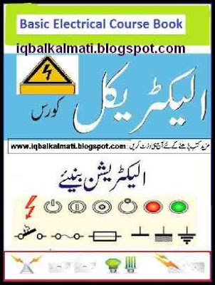 electrician courses book in urdu basic electrical training guide rh besturdubooks1 blogspot com Khmer Books Free Download Home Free Download