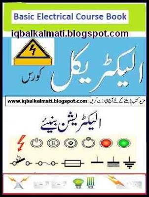 Electrician Courses Book in Urdu