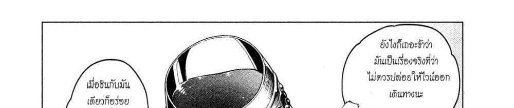 อ่านการ์ตูน Henkyou no Roukishi - Bard Loen ตอนที่ 5 หน้าที่ 80