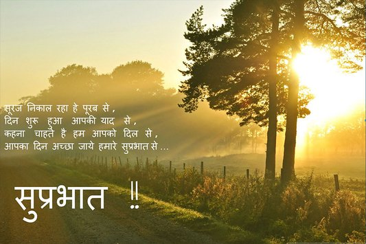 Sweet Good Morning Shayari in Hindi
