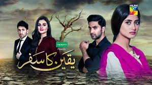 Top Pakistani TV dramas in 2017 | Popular Pakistani TV Dramas Online
