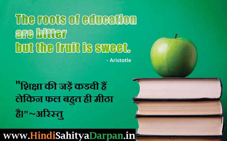 Quotes About Education Learning In Hindi शकष पर