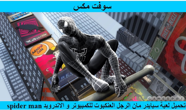 تحميل لعبة سبايدر مان الرجل العنكبوت للكمبيوتر والاندرويد download spider man game